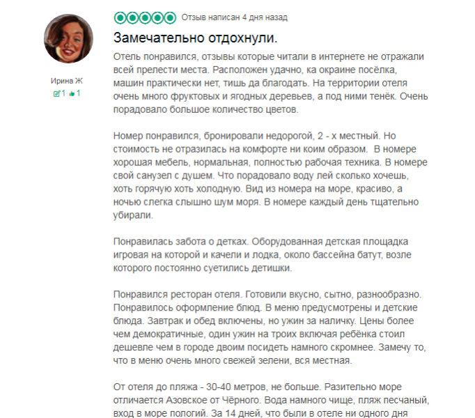 """""""Замечательно отдохнули"""" — отзыв от Ирина Ж"""