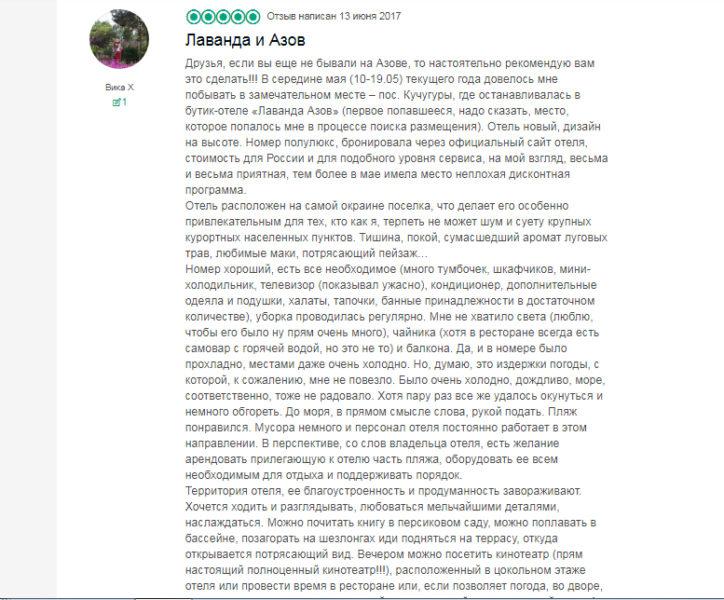 «Лаванда и Азов» отзыв от Вика X на сайте tripadvisor