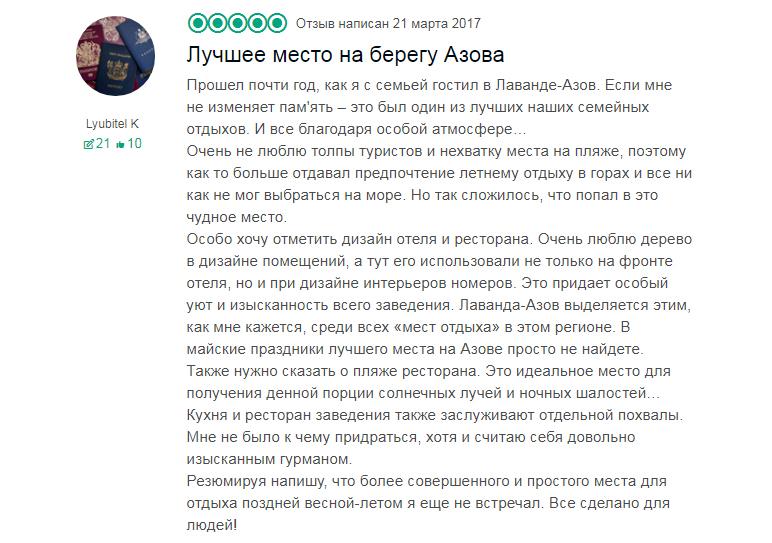 """""""Лучшее место на берегу Азова"""" - отзыв от Lyubitel K"""