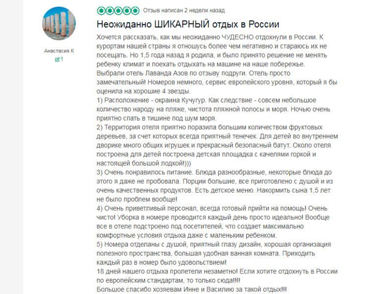 Неожиданно ШИКАРНЫЙ отдых в России отзыв от Анастасия К на сайте tripadvisor