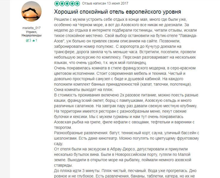 """""""Хороший спокойный отель европейского уровня"""" отзыв от marietta_017 на сайте tripadvisor.ru"""