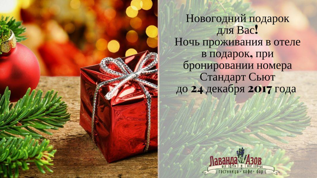 подарок гостям от бутик-отеля на Новый год