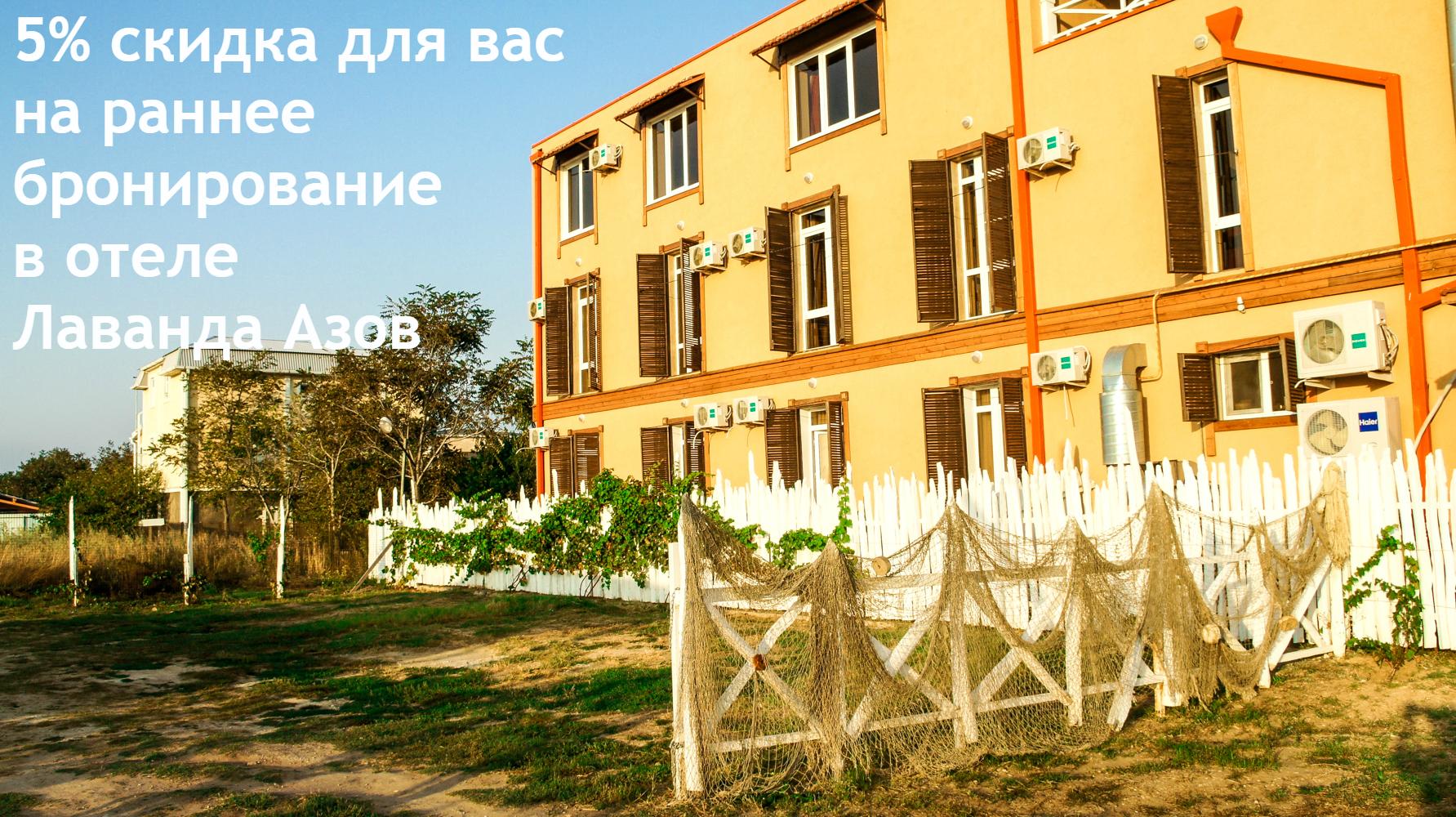 скидка на раннее бронирование в отеле Лаванда Азов