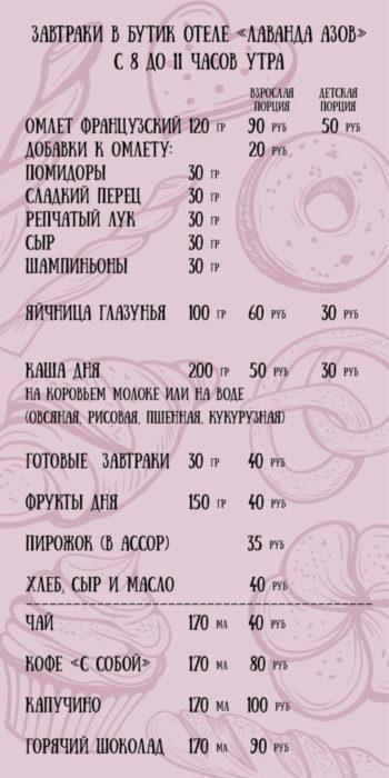 меню завтраков в отеле Лаванда Азов